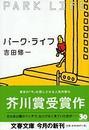 オンライン書店ビーケーワン:パーク・ライフ