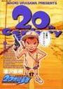 浦沢 直樹著: 20世紀少年 17 クロスカウンター(ビッグコミックス)