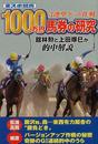 東京スポーツ新聞社レース部企画編集: 1000万円馬券の研究