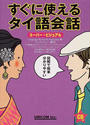 桜井 チャウィウォン: すぐに使えるタイ語会話
