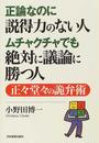 小野田 博一: 正論なのに説得力のない人ムチャクチャでも絶対に議論に勝つ人