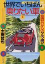 太田 哲也著: 世界でいちばん乗りたい車