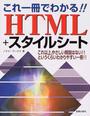 これ一冊でわかる!!HTML+スタイルシート