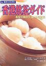 ジェニー中村: 香港飲茶ガイド