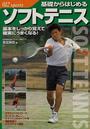 榎並 紳吉著: 基礎からはじめるソフトテニス(012 sports)