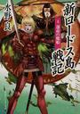 水野 良〔著〕: 新ロードス島戦記 4 運命の魔船(角川文庫)