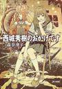 森 奈津子著: 西城秀樹のおかげです(ハヤカワ文庫 JA 772)