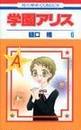 学園アリス 6 花とゆめコミックス