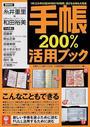 日本能率協会マネジメントセンター編: 手帳200%活用ブック