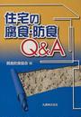 住宅の腐食・防食Q&A
