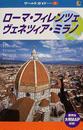 : ローマ・フィレンツェ・ヴェネツィア・ミラノ 〔2005年版〕(ワールドガイド)