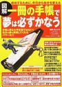 熊谷 正寿監修: 図解一冊の手帳で夢は必ずかなう