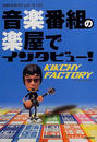 SINN KIKCHY with TV LIFE〔編〕: 音楽番組の楽屋でインタビュー!