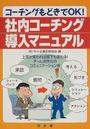 中小企業診断協会∥編: 社内コーチング導入マニュアル