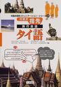 対面式指先旅行会話タイ語