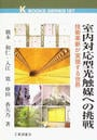 室内対応型光触媒への挑戦 技術革新が実現する世界 ケイブックス 187