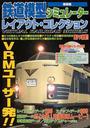 鉄道模型シミュレーターレイアウト・コレクション