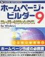ホームページ・ビルダー9スーパーリファレンス For Windows