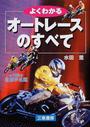 水田 薫: よくわかるオートレースのすべて