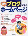 小泉 茜著: ブログでできる簡単ホームページ作り