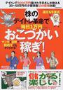 迷える小羊著: 株のデイトレ革命で毎日1万円おこづかい稼ぎ!(扶桑社MOOK)