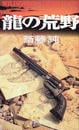 斎藤 純: 竜の荒野