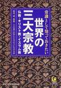 歴史の謎を探る会編: 常識として知っておきたい世界の三大宗教