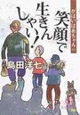 島田 洋七著: がばいばあちゃんの笑顔で生きんしゃい!(徳間文庫)