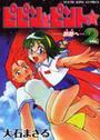 大石 まさる: ピピンとピント☆ 2 旅路へ(少年画報コミックス)