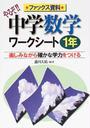 藤川 大祐編著: やるぞ!!中学数学ワークシート 1年(ファックス資料)