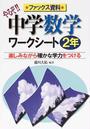 藤川 大祐編著: やるぞ!!中学数学ワークシート 2年(ファックス資料)