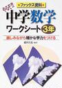 藤川 大祐編著: やるぞ!!中学数学ワークシート 3年(ファックス資料)