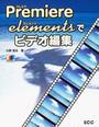 Premiere elementsでビデオ編集