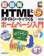 超図解HTMLとスタイルシートでつくるホームページ入門