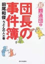 田尾 和俊著: 団長の事件簿