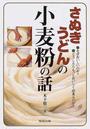 木下 敬三著: さぬきうどんの小麦粉の話