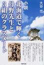 北海道で輝く丹野先生と3組のクラスメート