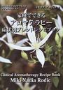 家庭でできるアロマテラピー症状別ブレンドレシピブック