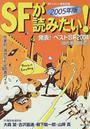 SFマガジン編集部編: SFが読みたい! 2005年版 発表!ベストSF2004〈国内篇・海外篇〉