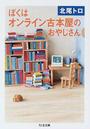 オンライン書店ビーケーワン:ぼくはオンライン古本屋のおやじさん