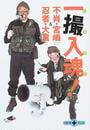 宮嶋 茂樹: 不肖・宮嶋&忍者・大倉一撮入魂!