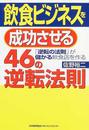 佐野 裕二著: 飲食ビジネスを成功させる46の逆転法則