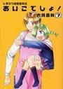 大井 昌和: あいこでしょ! 7(電撃コミックス)