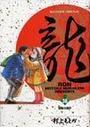 村上 もとか著: 竜(RON) 38 孤独な懸け(ビッグコミックス)