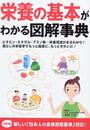 中村 丁次監修: 栄養の基本がわかる図解事典