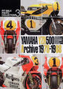 ヤマハYZR500アーカイヴ1978-1988