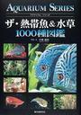 ザ・熱帯魚&水草1000種図鑑