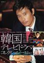 オンライン書店ビーケーワン:韓国テレビドラマコレクション