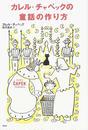 オンライン書店ビーケーワン:カレル・チャペックの童話の作り方