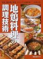 地鶏料理の調理技術